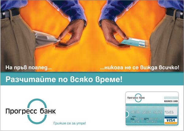 print_preogressbank